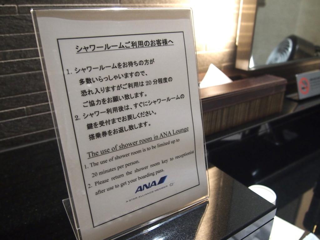 羽田空港-ANA-国際線-ビジネスラウンジ-シャワーの利用