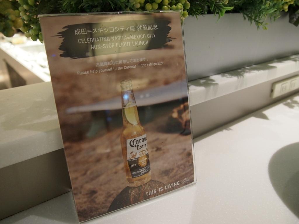 羽田空港-ANA-国際線-ビジネスラウンジ-コロナビール