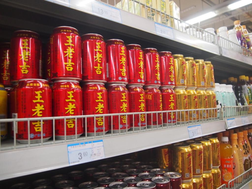 北京-スーパーマーケット-王老吉