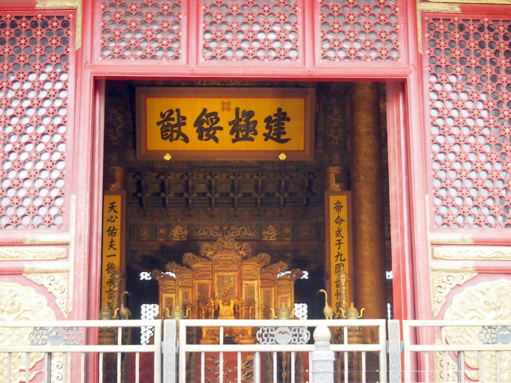 北京-故宮博物院-玉座