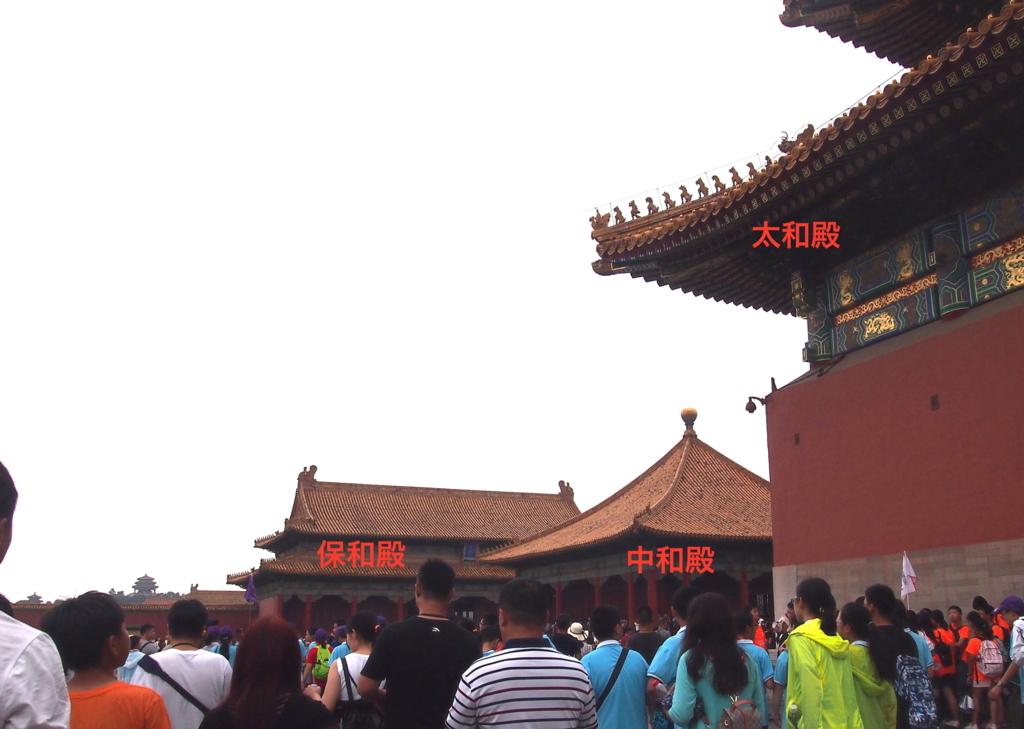北京-故宮博物院-中和殿・保和殿