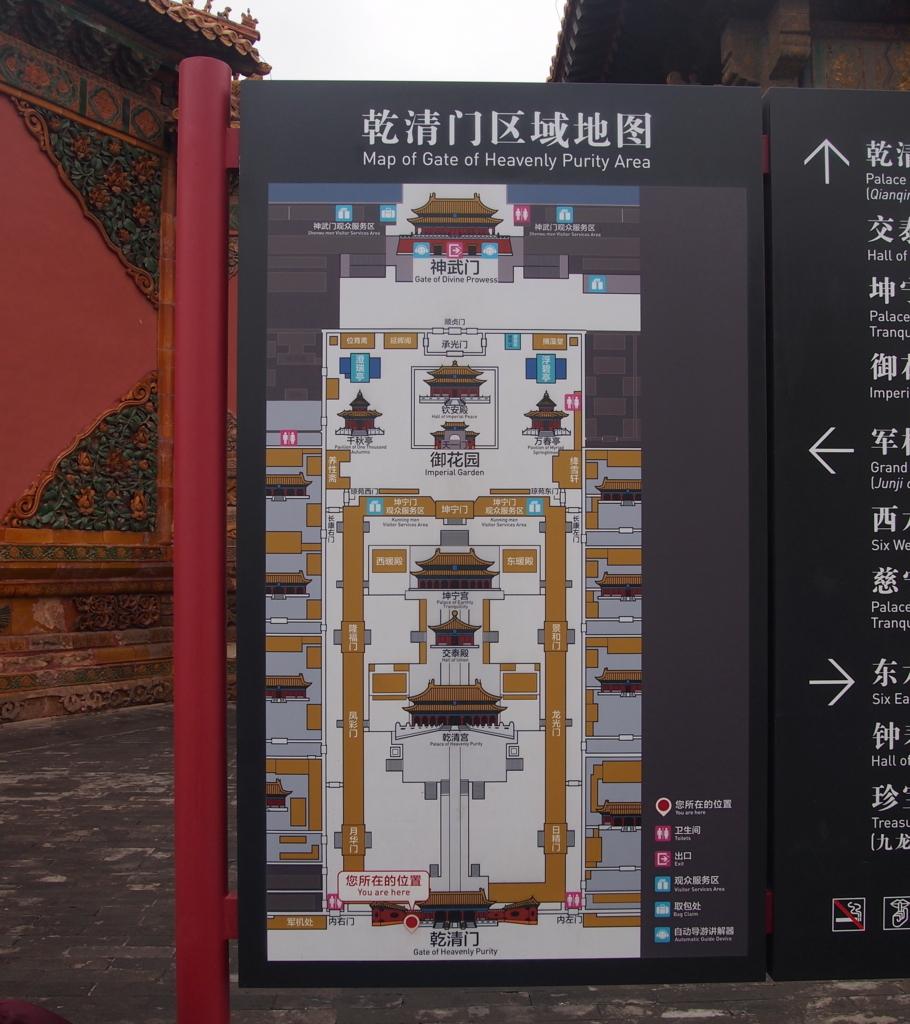 北京-故宮博物院-乾清門