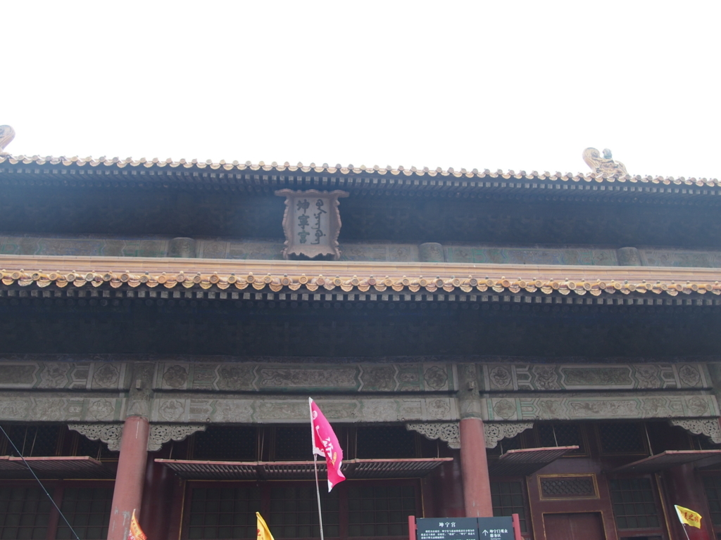 北京-故宮博物院-坤寧宮