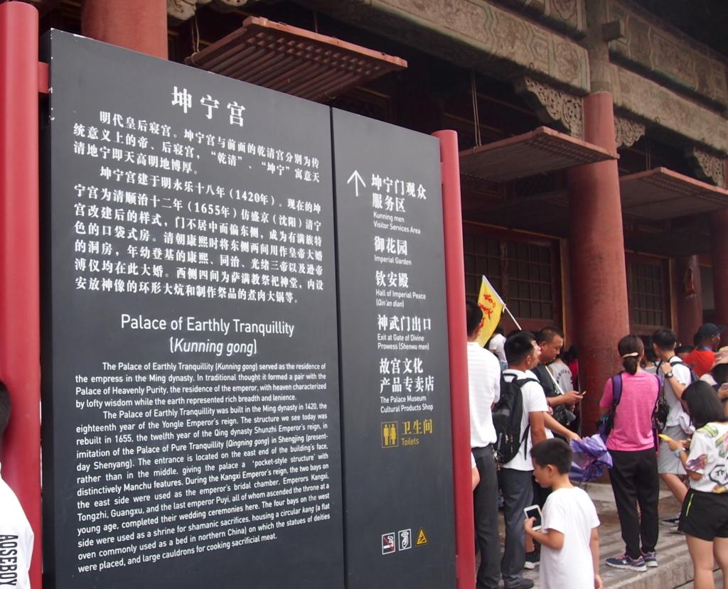 北京-故宮博物院-坤寧宮案内