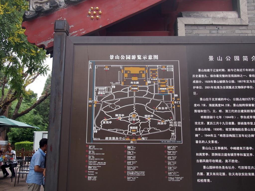 北京_景山公園_地図