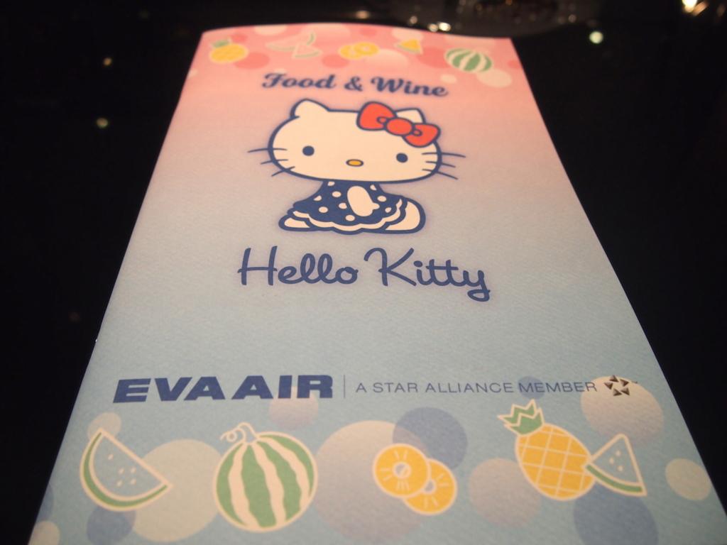 エバー航空-機内食メニュー-ビジネスクラス