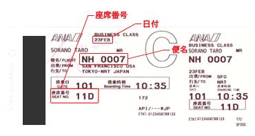 ANA-航空券-サンプル