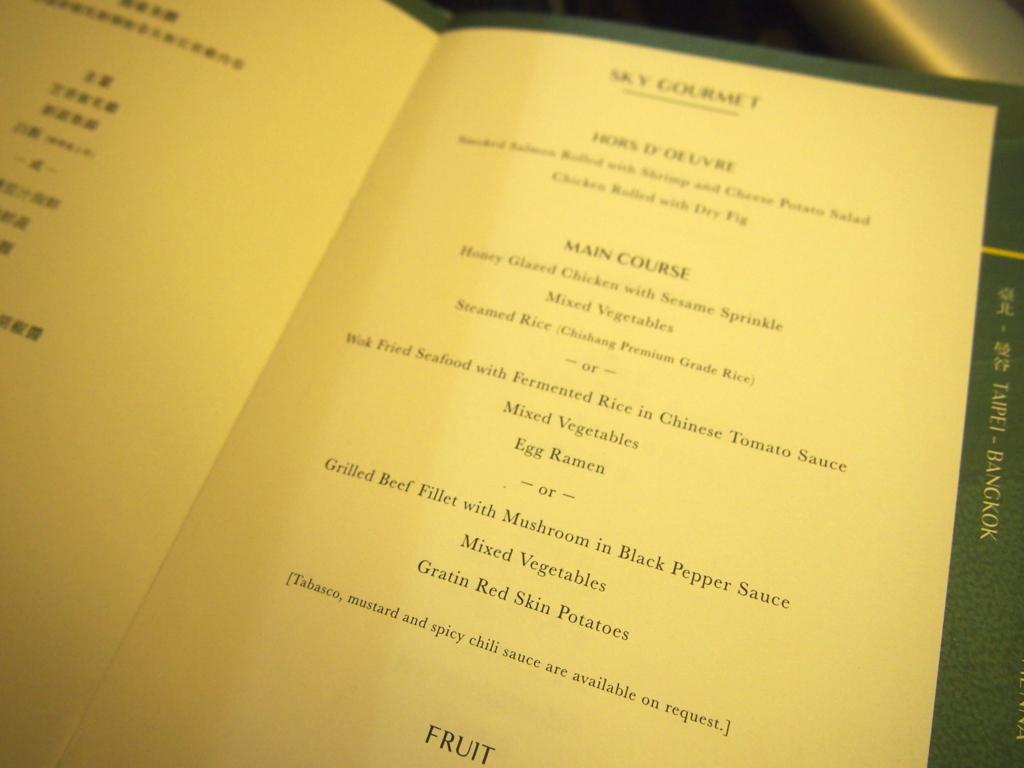 エバー航空-ビジネスクラス-機内食-バンコク