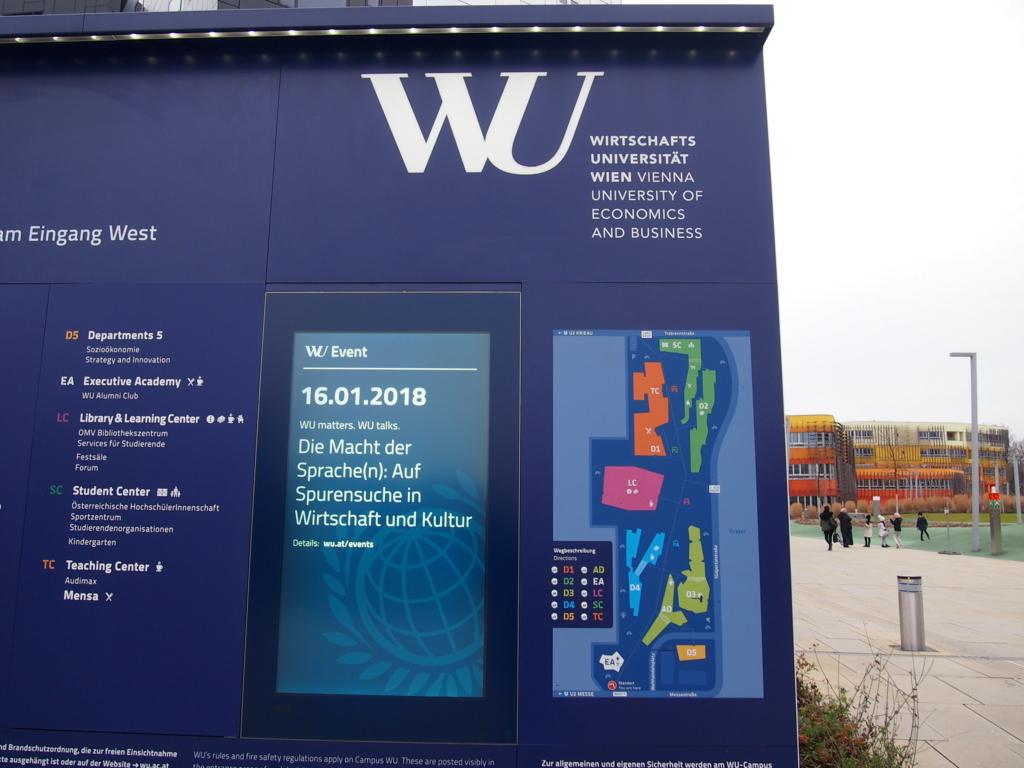 ウィーン経済大学