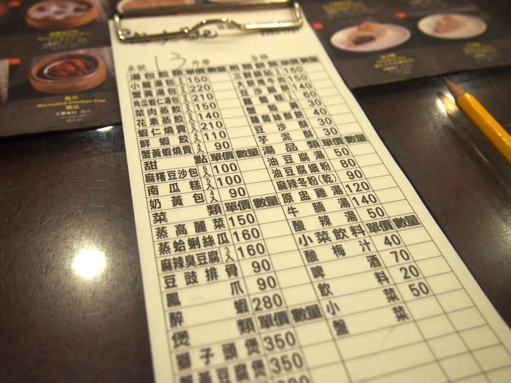 杭州小籠湯包_オーダー表