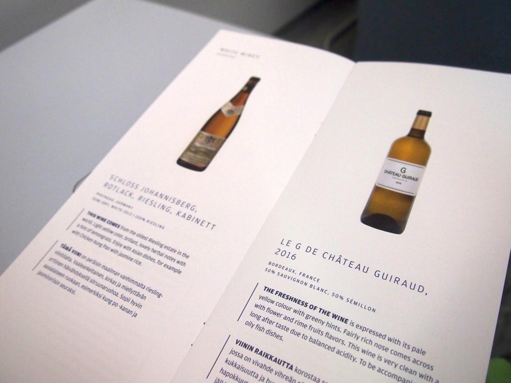 フィンエアー-ビジネスクラス-機内食-ワイン
