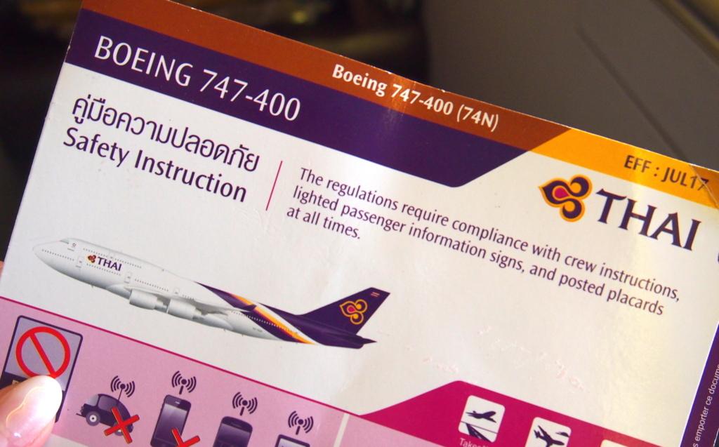 タイ国際航空-ジャンボ