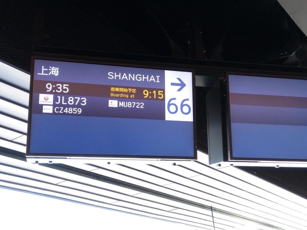 JAL-東京-上海