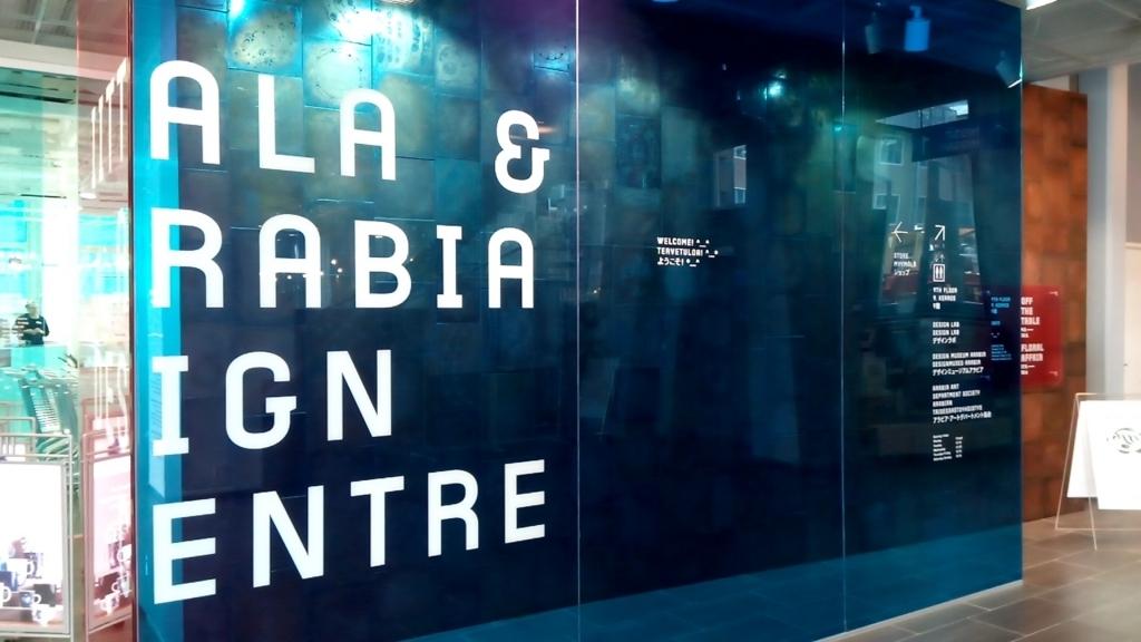 ヘルシンキ-イッタラ&アラビアデザインセンター