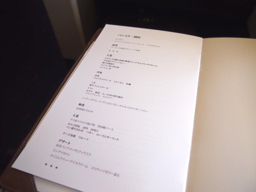 タイ国際航空-バンコク-羽田-ファーストクラス-機内食-メニュー