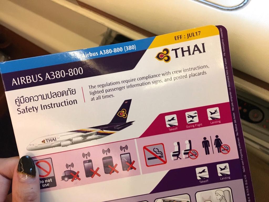 タイ国際航空-ファーストクラス-A380