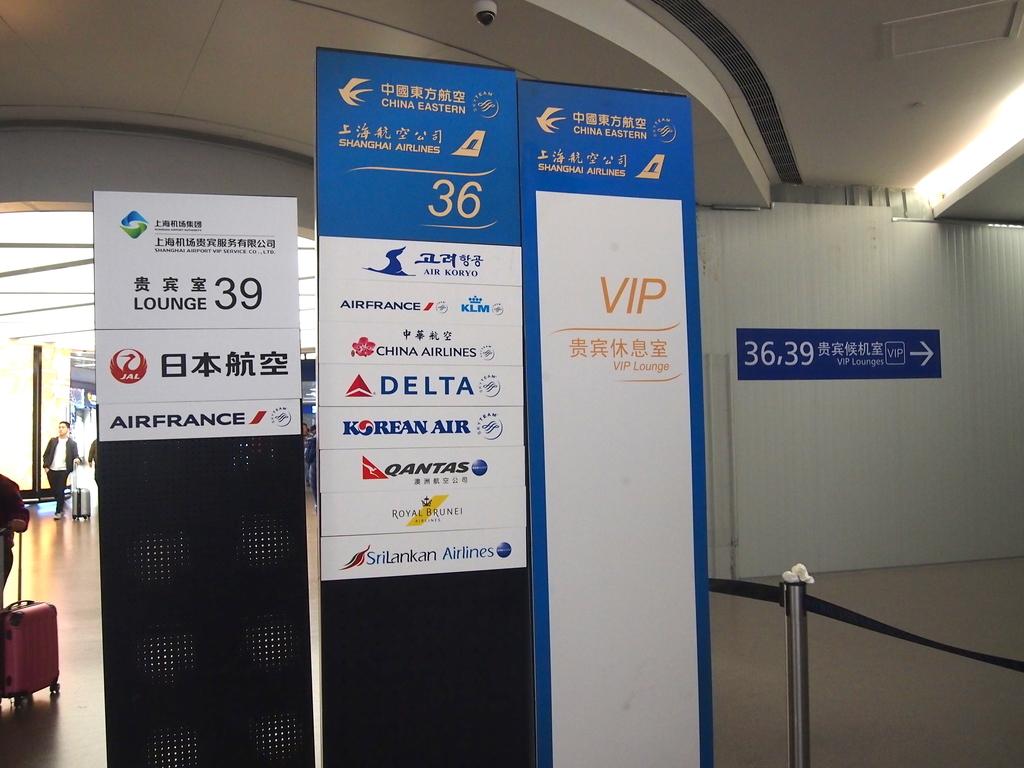 上海-中国東方航空-ラウンジ