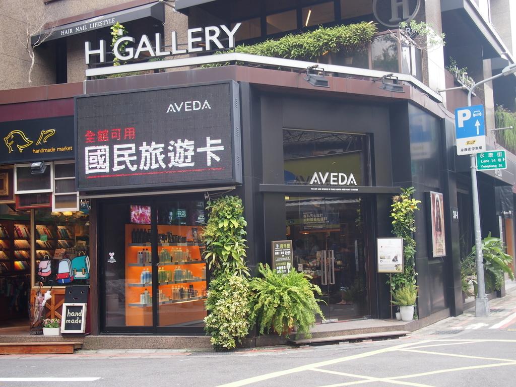 台湾式シャンプー-H GALLERY HAIR
