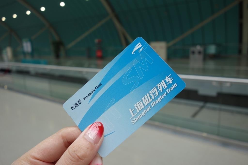 上海-Maglev-切符