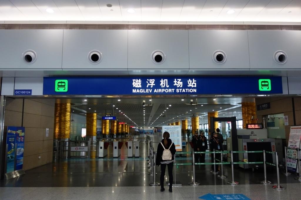 上海-Maglev