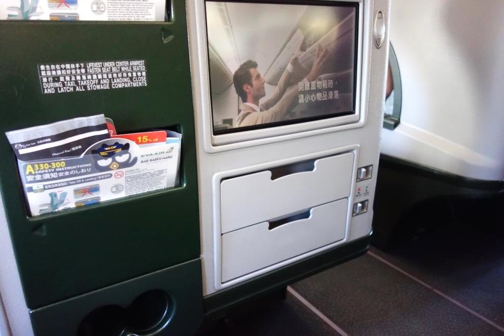 エバー航空-ビジネスクラス-シート