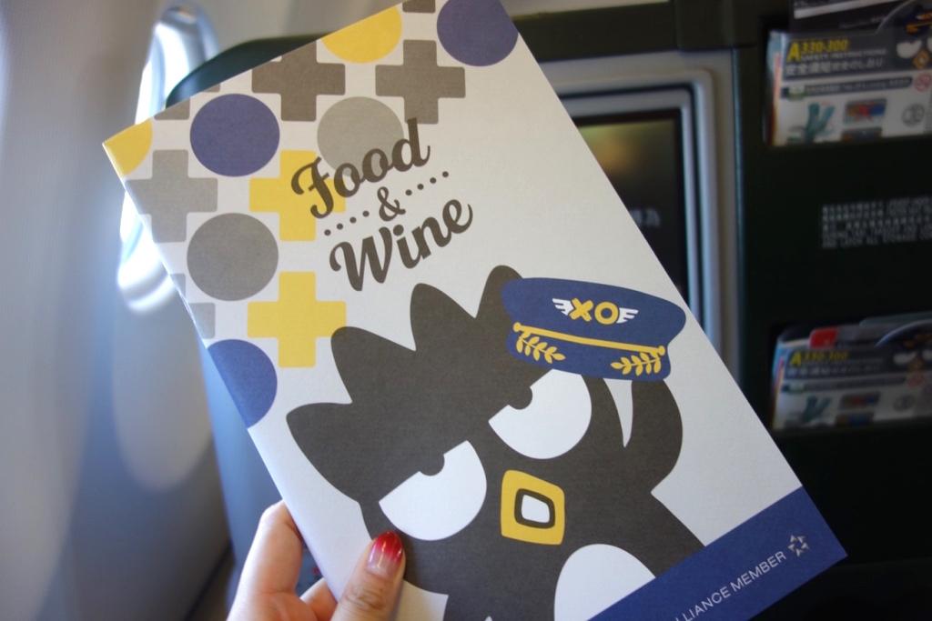 エバー航空-ばつ丸ジェット-ビジネスクラス-機内食メニュー