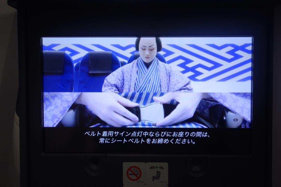 ANA-機内安全ビデオ-歌舞伎
