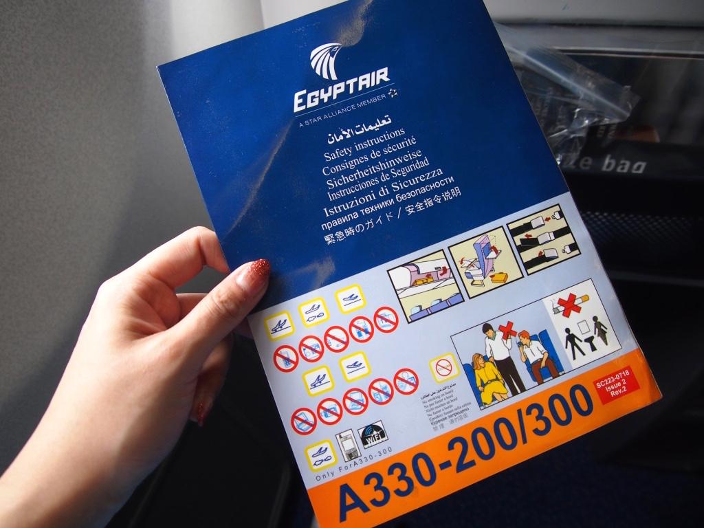 エジプト航空-A333