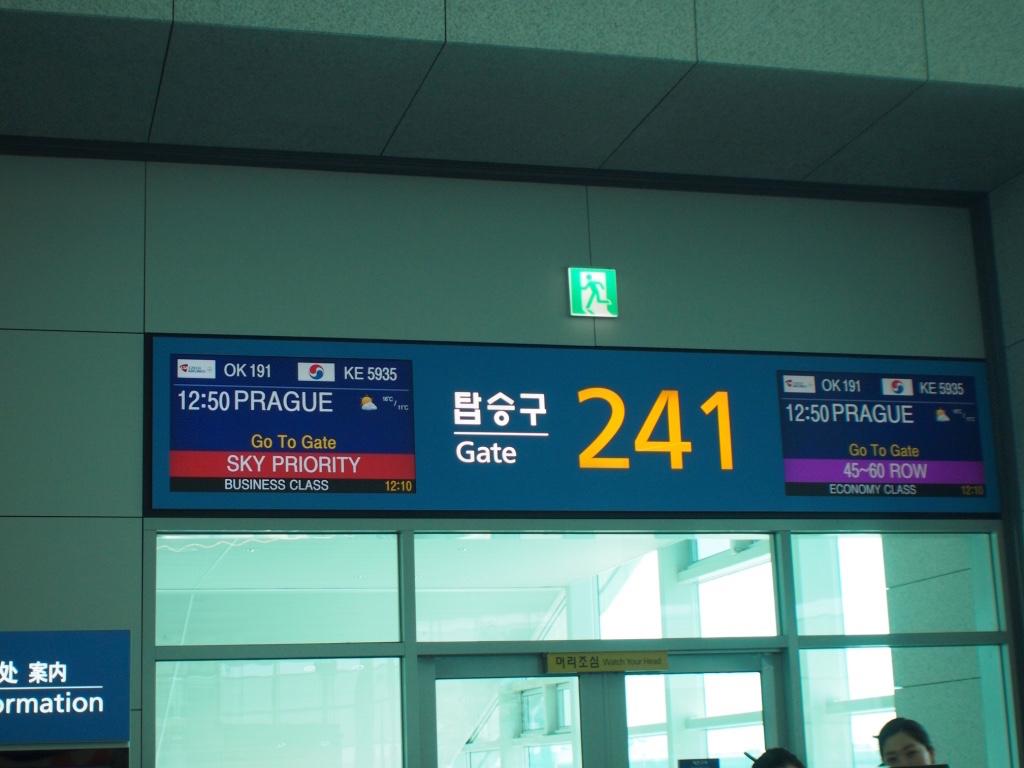 仁川国際空港-第2ターミナル