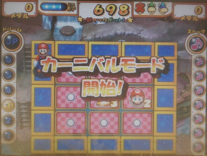 メダルマリオWiiの確変は「FEVER GAME」という名前らしいw