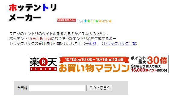 f:id:ranmaru-24mensou:20151012113116p:plain
