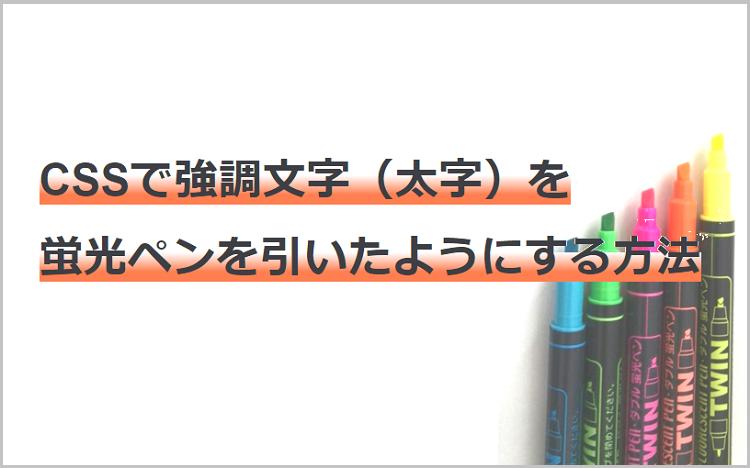 CSSで強調文字(太字)を蛍光ペンを引いたようにする方法