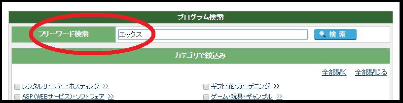 f:id:ranmaru-24mensou:20160228100532p:plain