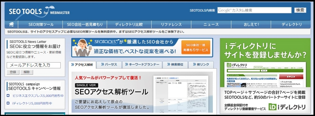 他人のサイトのアクセス数が分かる無料サービス