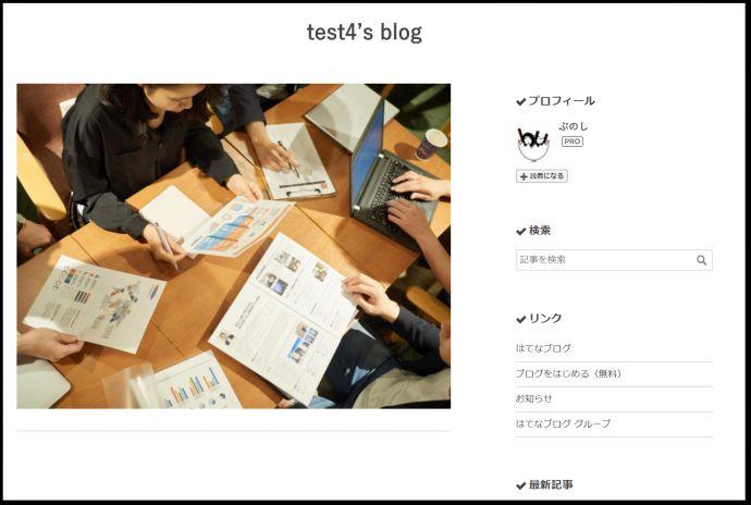 はてなブログでトップページを固定して作る方法