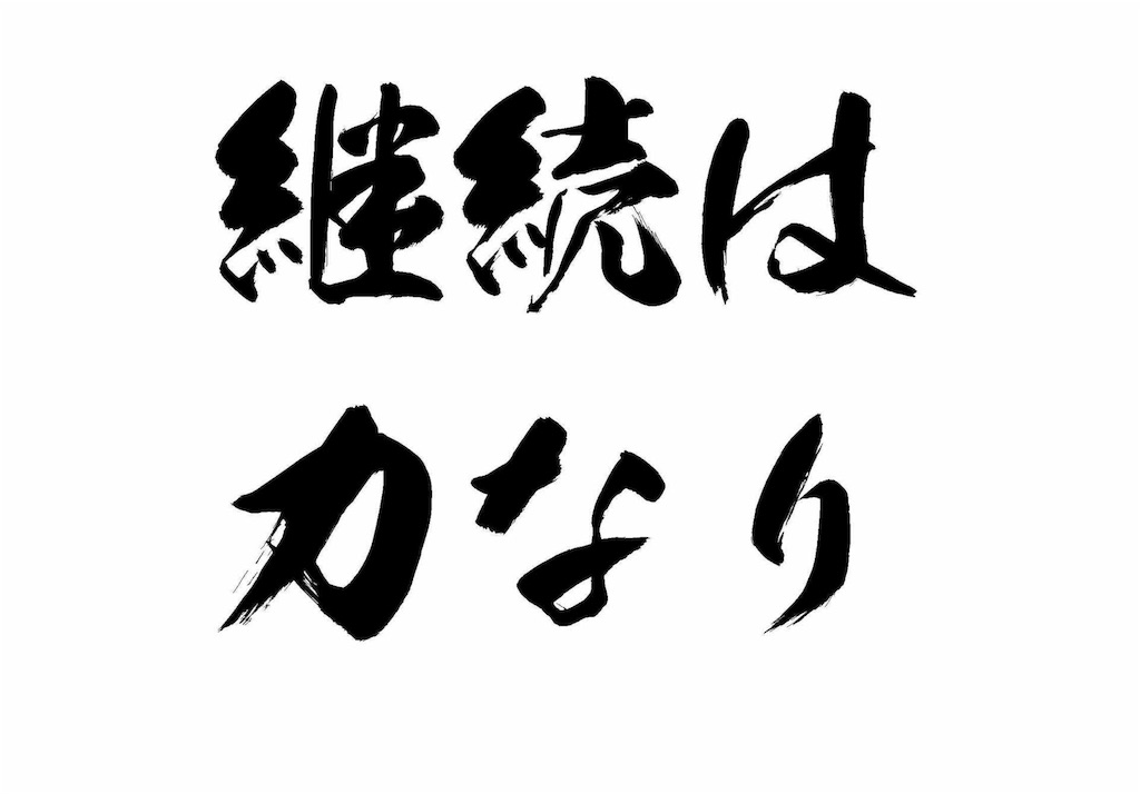 f:id:ranmaru0511:20170102002121j:image