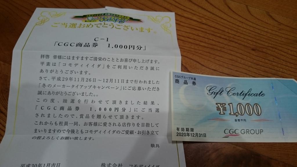f:id:ranmarukuro:20180115163904j:plain