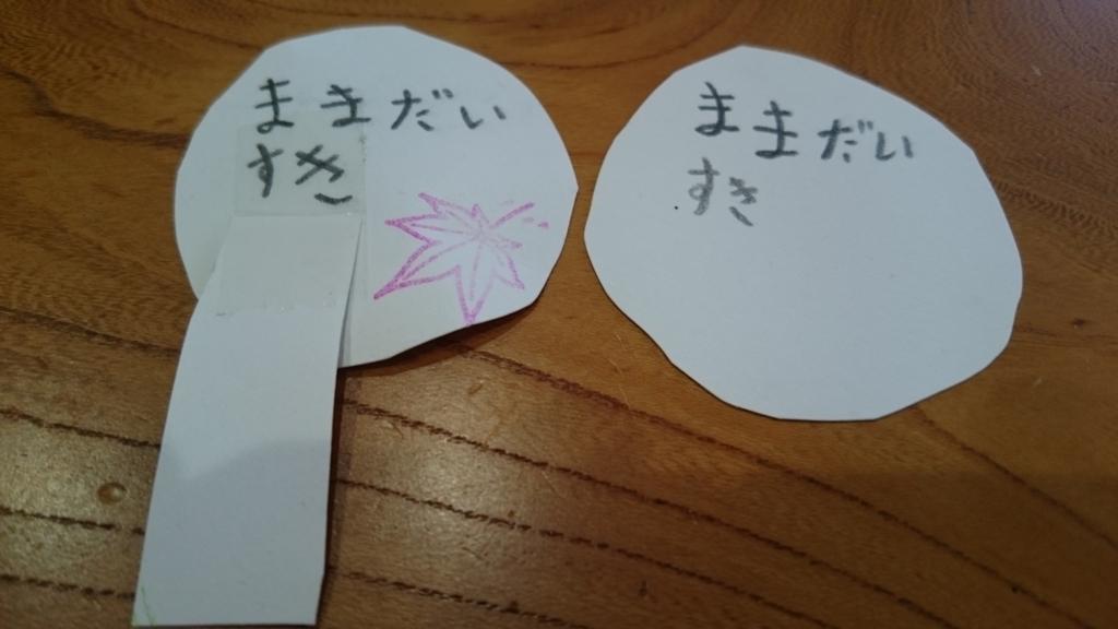 f:id:ranmarukuro:20180325130801j:plain