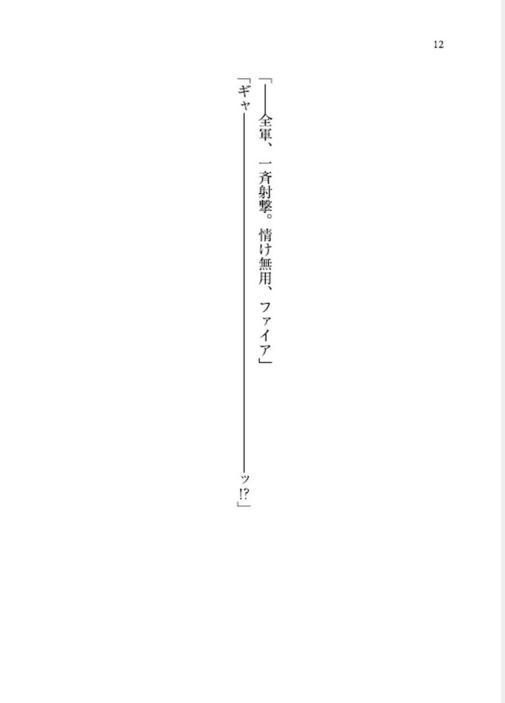 f:id:ranobeprincess:20170323003235j:plain