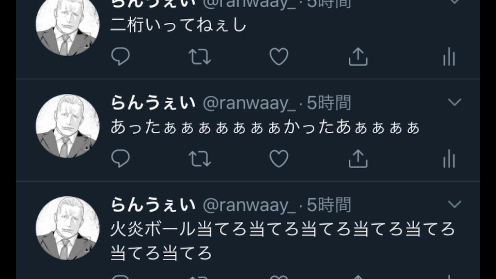 f:id:ranway:20200801140602p:image