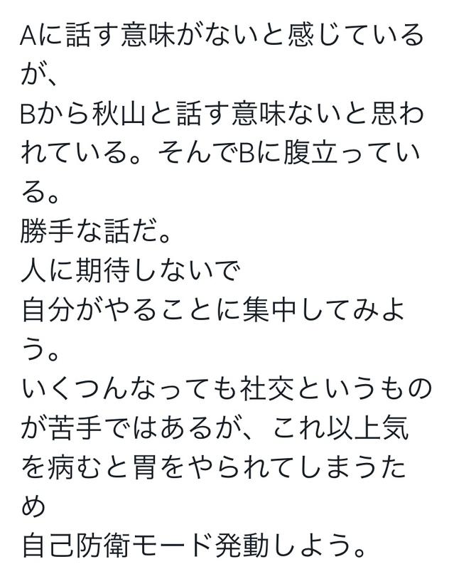 f:id:ranyakiyama:20190510065431j:plain