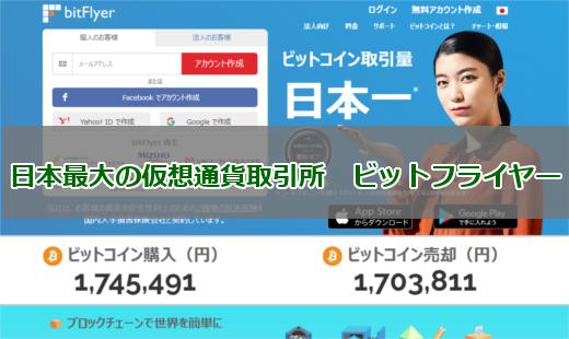 日本最大の仮想通貨取引所 ビットフライヤー