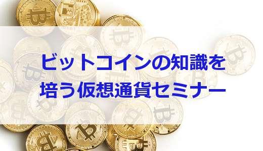 ビットコインの知識を培う仮想通貨セミナー