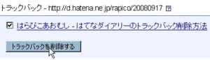 f:id:rapico:20080918182826j:image