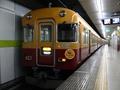 [鉄道][京阪]旧3000系最終営業列車(F2301N/出町柳)