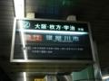 [鉄道][京阪]五条駅発車案内