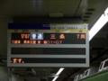 [鉄道][京阪]天満橋駅2番線発車案内