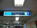 [鉄道][京阪]やっつけ? @京橋