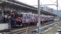 アラーキー列車(予讃線)_2