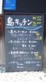 島キッチン_本日のランチ